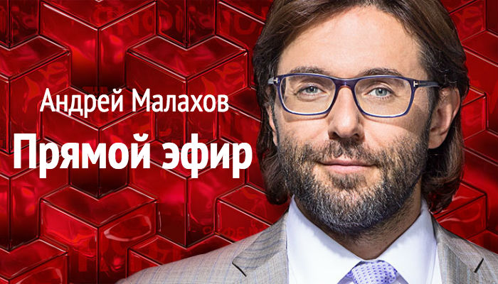 Андрей Малахов прямой эфир 3 11 2017